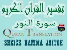 Embedded thumbnail for Sheick Hamma Suratul Al nurrP 5