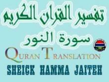 Embedded thumbnail for Sheick Hamma Suratul Al nurrP 2