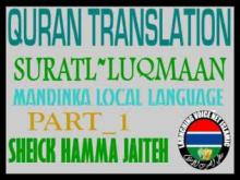 Embedded thumbnail for Sheick Hamma suratul lUQMAAN Part 1 01