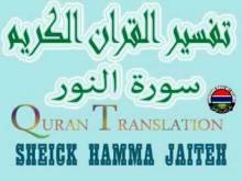 Embedded thumbnail for Sheick Hamma Suratul Al nurrP 1