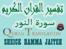 Embedded thumbnail for Sheick Hamma Suratul Al nurrP 7