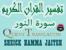 Embedded thumbnail for Sheick Hamma Suratul Al nurrP 6