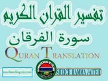 Embedded thumbnail for Sheick Hamma Suratul Al Furgaan P 3
