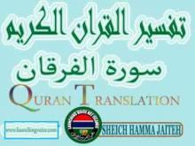 Embedded thumbnail for Sheick Hamma Suratul Al Furgaan P 1